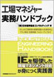 工場マネジャー実務ハンドブック ~IEを駆使した現場マネジメント技術が身につく実践書~