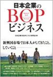 日本企業の BOP ビジネス