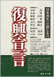 復興宣言 日本再生への道しるべ