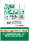 賃金・賞与制度の教科書  ~これからの賃金政策を創造するための羅針盤~