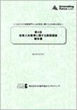 ~これからの技術部門の人材育成に関する方向性を探る~  第3回 技術人材教育に関する実態調査報告書