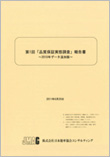 第1回「品質保証実態調査」 報告書 ~2010年データ追加版~