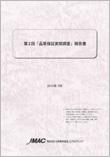 第2回「品質保証実態調査」報告書
