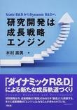 研究開発は成長戦略エンジン Static R&DからDynamic R&Dへ