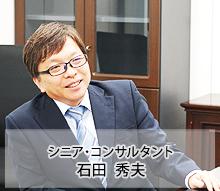 consul_ishida.jpg