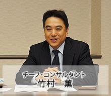 consul_takemura_1.jpg