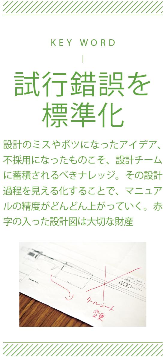 vol69_globeride_key_04.png