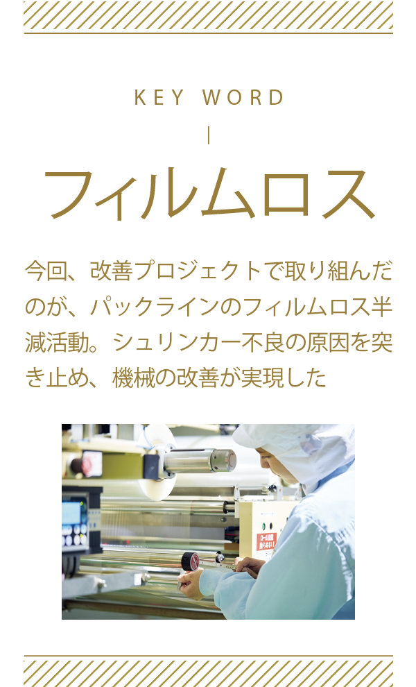 vol69_hakutsuru_key02.png