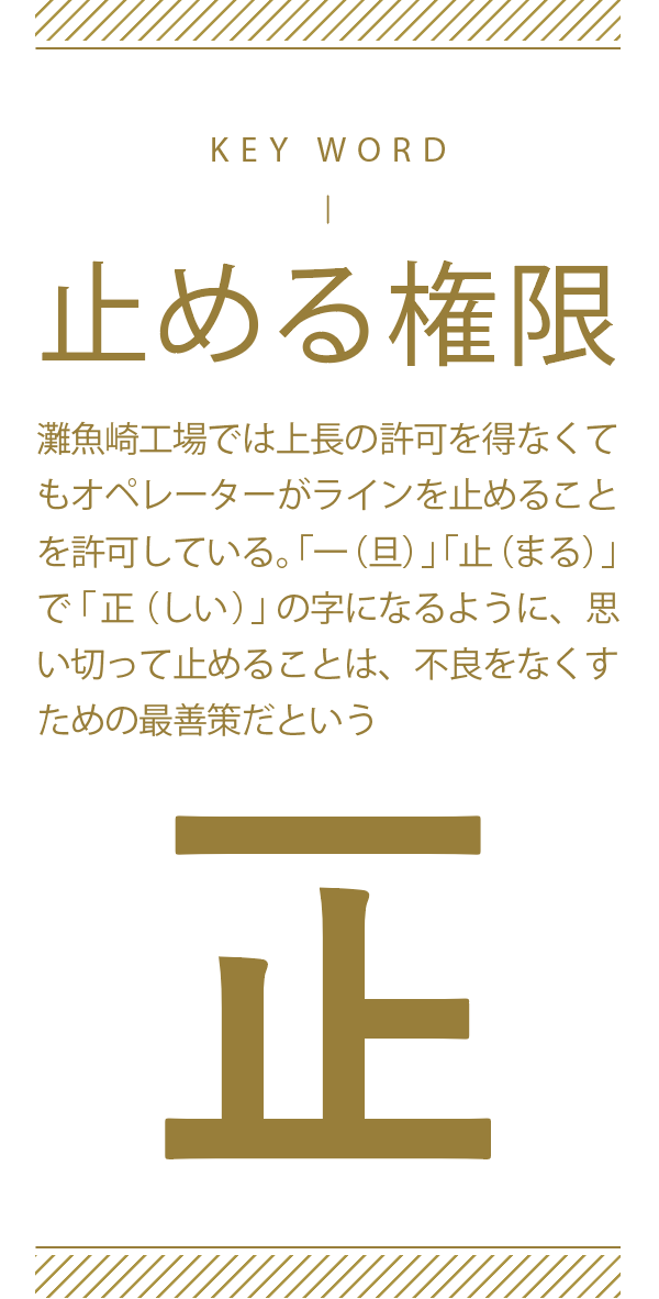 vol69_hakutsuru_key03.png