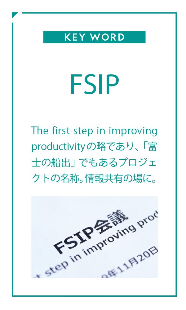 vol72_fuji_keyword_02.png