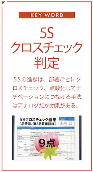 vol72_saga_keyword_01.png