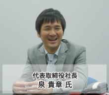 seiban_izumi.jpg