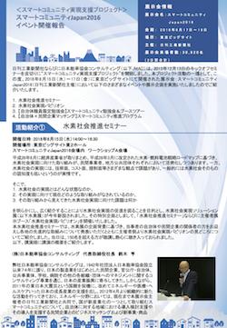 smartcommunity_report.png