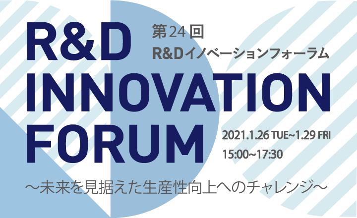 R&Dイノベーションフォーラム2021