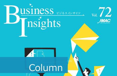広報誌『Business Insights』をWEBで読む