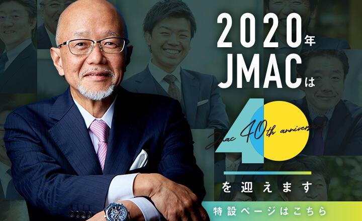 JMAC40周年特設サイト