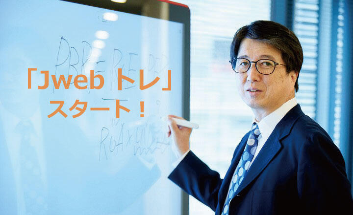 JMACのオンライン研修サービス