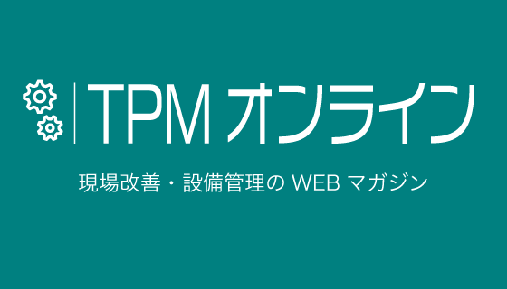 TPMオンライン
