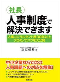 book_jinji.png