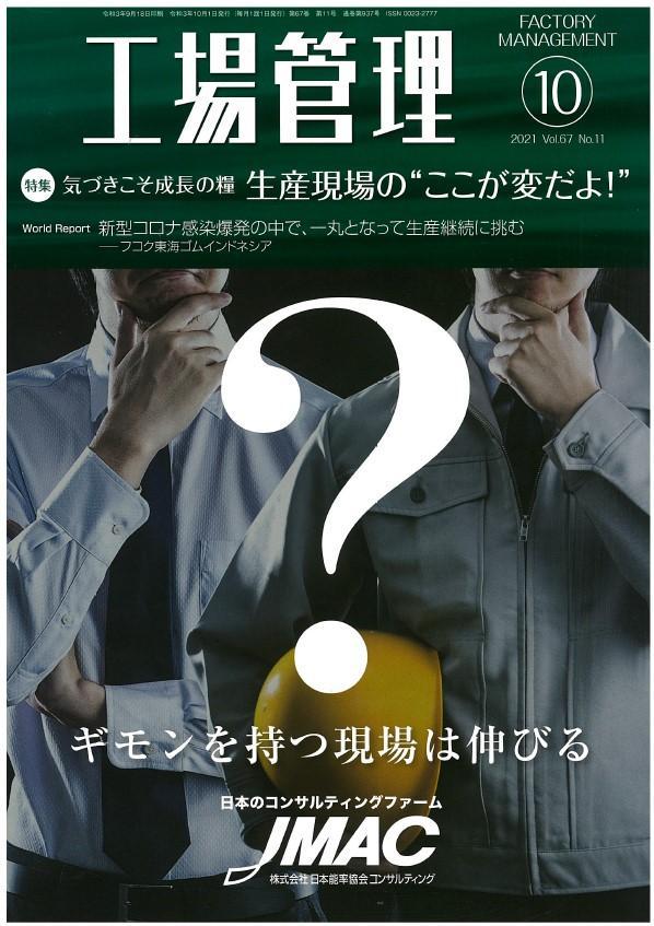 202110_kojo_kanri.jpg