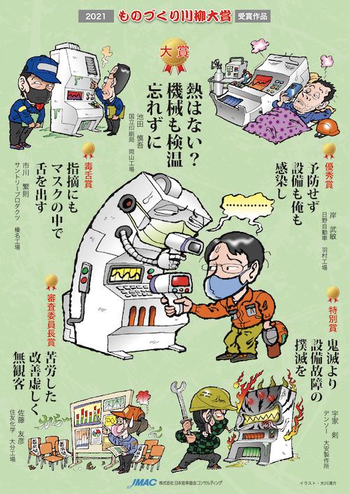 2021senryu_poster.png