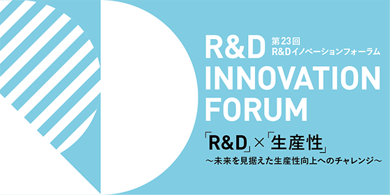 R&D FORUM_banner02.png