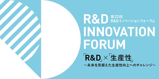 R&D FORUM_banner02.png