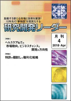 研究開発表紙250×354枠.png