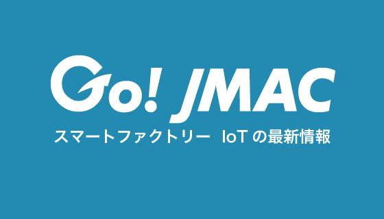 JMACのIoT専門サイト