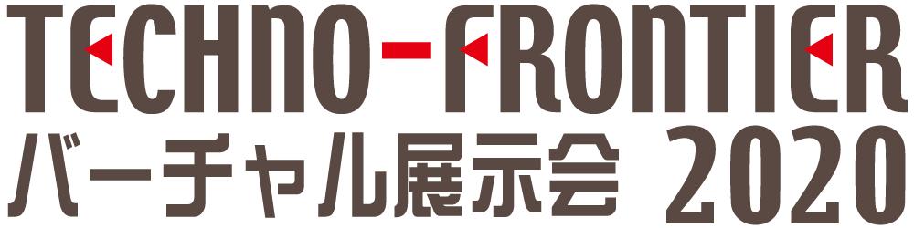 TECHNO-FRONTIERバーチャル展示会 2020